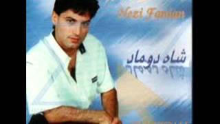 חזי פניאן - שאה דומאד شاه دوماد