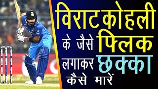 how to hit sixes like virat kohli | kohli flick shot | how to play flick shot in tennis cricket