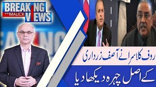 Breaking Views with Malick | Pakistan, UAE enter new phase of collaboration | 6 Jan 2019 | 92NewsHD