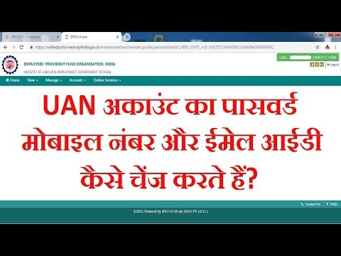 How to Change/Update UAN Account Password, Mobile Number and E mail ID