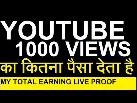 my youtube earning & How much does YouTube pay for 1000 views| EXTRA TECH WORLD |