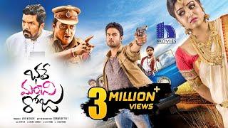 Bhale Manchi Roju Full Movie - Latest Telugu Full Movies - Sudheer Babu, Wamiqa Gabba