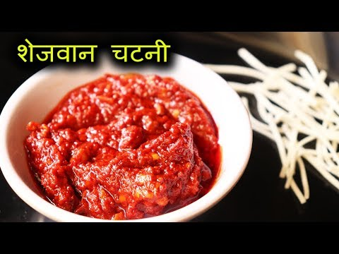 शेज़वान चटनी रेसिपी I How To Make Schezwan Sauce At Home I Schezwan Sauce Recipe in Hindi