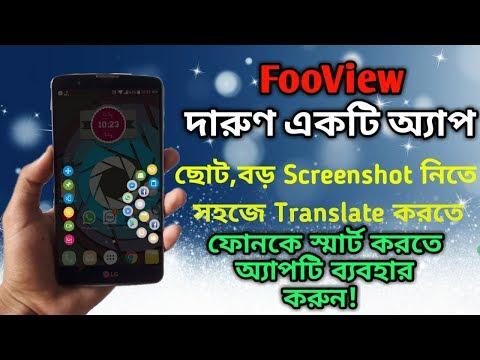 Fooview app সবার আগে নিয়ে নিন ব্যবহার করুন   Fooview - Float viewer for android