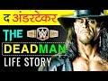 The Undertaker (अंडरटेकर) Biography In Hindi   Life Story   WWE Superstars