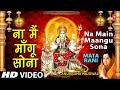 Download Video Na Main Mangu Sona Devi Bhajan By Anuradha Paudwal [Full Video Song] I Mata Rani 3GP MP4 FLV