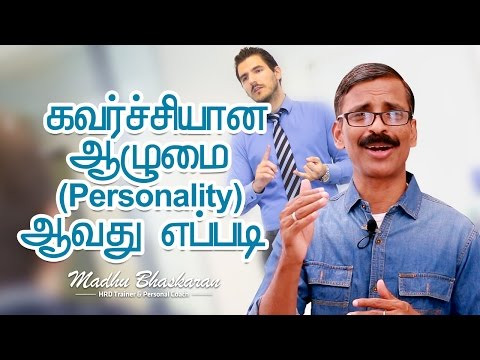 Tamil motivation , How to be an attractive (assertive) Personality