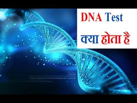 डीएनए टेस्ट क्या है और कैसे किया जाता है - How To Do DNA Test in Hindi ?