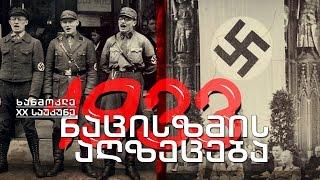ხანმოკლე XX საუკუნე - 1933. ნაცისტური გერმანიის აღზევება