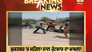Breaking : Mukatsar ਮਹਿਲਾ ਨਾਲ ਕੁੱਟਮਾਰ ਮਾਮਲੇ 'ਚ Police ਨੇ ਮੁੱਖ ਮੁਲਜ਼ਮ ਨੂੰ IPC 307 ਤਹਿਤ ਕੀਤਾ ਗ੍ਰਿਫ਼ਤਾਰ