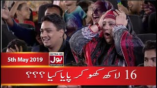Cake Contest | Game Show Aisay Chalay Ga | 10th March 2019