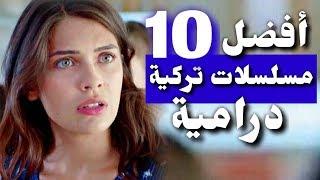 انت من محبي الدراما اذن اليك اجمل 10 مسلسلات تركية درامية على الاطلاق !!