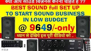 Full Ahuja Sound  SET UP @ 9649/-only Best Low Budget