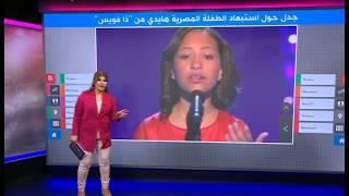 استبعاد الطفلة المصرية هايدي محمد من برنامج