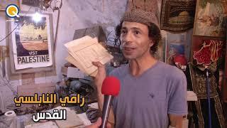 رامي النابلسي: يجمع ويحتفظ بالتراث الفلسطيني من مئات السنين