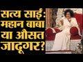 जिस Sathya Sai को देश के नामी लोगों ने पूजा, उस पर घिनौने आरोप लगे   Sathya Sai Reality   Exposed