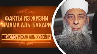 Поучительные факты из жизни имама аль-Бухари - Шейх Абу Исхак Аль-Хувейни