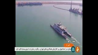 Iran Aram Shenavar Kian Qeshm co. made Aluminum Catamaran passenger craft كاتاماران آلومينيومي آرام