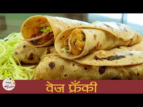 वेज फ्रँकी | Veg Frankie Recipe | How To Make Veg Frankie | Recipe in Marathi | Sonali Raut