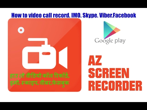 How to video call record IMO. Skype Viber.Facebook hindi urdu
