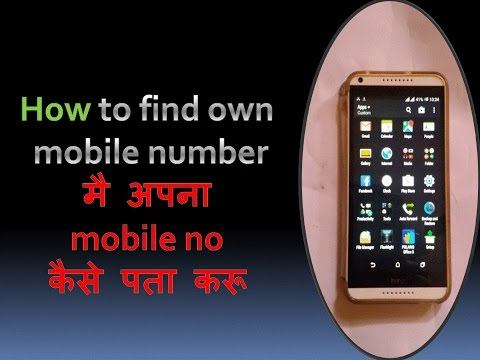 how to find own mobile number by tips 4 you in English 2016