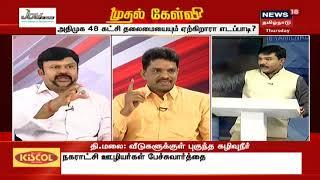 Mudhal Kelvi Clips : அதிமுக 48 கட்சி தலைமையையும் ஏற்கிறாரா எடப்பாடி?