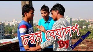 চরম বেয়াদপ Bangla New Funny Videos ।। Drama Buzz ।।