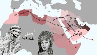 من هم العرب؟ وما أصلهم؟