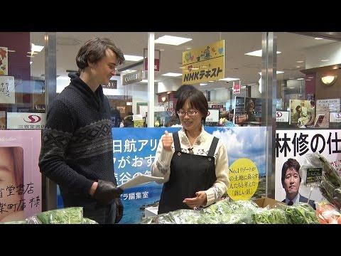 「ミート・ザ・ファーマーズ」交通会館マルシェの亜紀子さん  Meet The Farmers of the Ginza Farmers Market - Aki-san