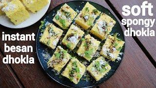Download dhokla recipe | instant khaman dhokla | खमन ढोकला रेसिपी | how to make instant khaman dhokla Video