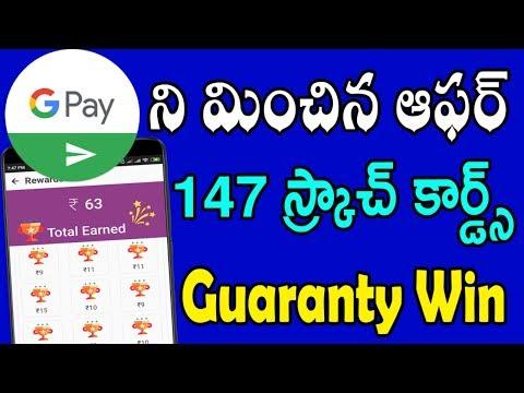 Gauranty win in every scratch card | 147 scartch cards | best earning app | tekpedia