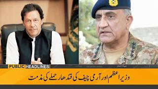 Public News Headlines | 12:00 AM | 19 October 2018