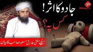 Mufti Tariq Masood | Jadu Ka Asar Ks Pe? | Zaitoon Tv