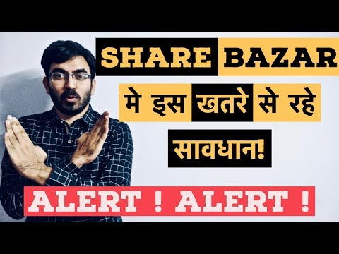 Share bazar में सबसे बड़ा खतरा | How People lose money in the Stock Market