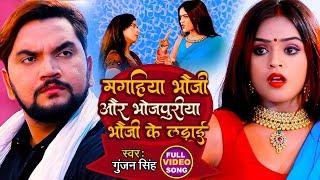 #Video   मगहिया भौजी और भोजपुरिया भौजी के लड़ाई   #Gunjan Singh   Bhojpuri Song 2021