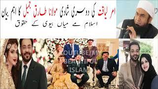 Dr Aamir Liaquat second marriage    Maulana Tariq Jameel   Very Emotional Bayan