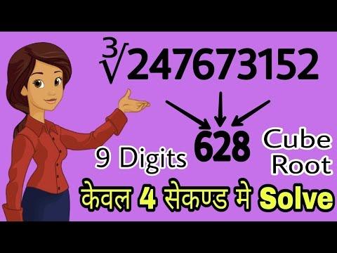 Cube Root | 9 Digits के घनमूल केवल 4 सेकण्ड में Solve | Short Trick Method |