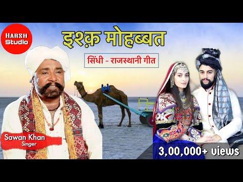 Xxx Mp4 Sawan Khan Manganiyar Ishq Mohabbat Sindhi Song सावण खान इश्क़ मोहब्बत सिंधी गीत । 3gp Sex