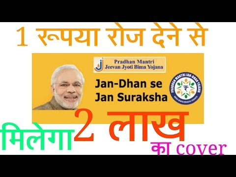 Pradhan mantri jeevan jyoti bima yojana -pmjjby in hindi