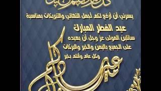 #تهنئة عيد الفطر المبارك #تكبيرات العيد تقبل الله منا ومنكم صالح الاعمال وكل عام وانتم بالف خير