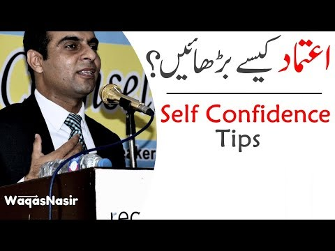 Self Confidence Tips and Advice -By Qasim Ali Shah   In Urdu