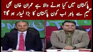 Who will replace Imran Khan? Khabar K pechy | 9 October 2017 | Neo News