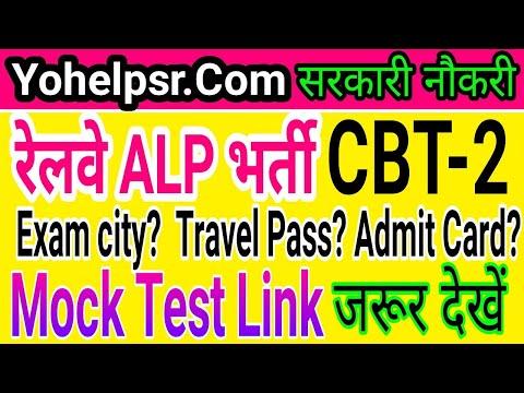 रेलवे ALP भर्ती   CBT-2, Exam City, Travel Pass,  E Call Letter,  Mock Test Declared  