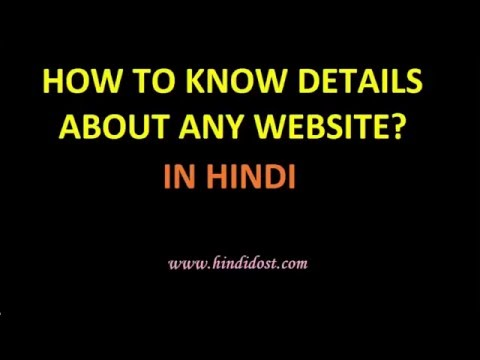 How to know details about any website