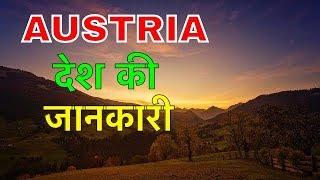 AUSTRIA FACTS IN HINDI || क़बरो का देश || AUSTRIA COUNTRY IN HINDI || AUSTRIA AMAZING FACTS