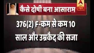 WATCH: नाबालिग से Rape केस में कैसे दोषी बना आसाराम?   ABP News Hindi