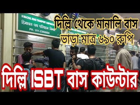 Delhi To Manali Bus Ticket I From Delhi, ISBT Kashmiri Get, Bus Counter I