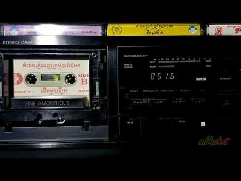 គ្មានមួយរៀលទេ, ស៊ីន ស៊ីសាមុត និង រស់ សេរីសុទ្ធា (STEREO Cassette Voy Ho Nº 1/Side B 2)