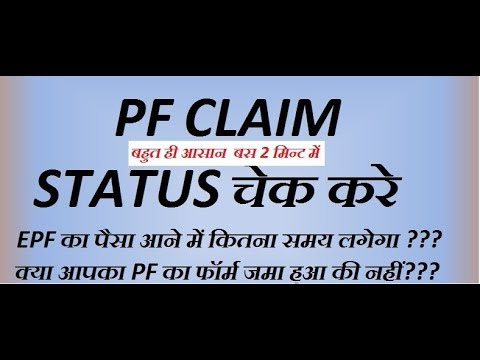 HOW TO CHECK EPF CLAIM STATUS ONLINE