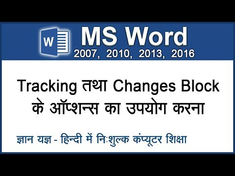 How to track changes & accept or reject them in MS Word 2016/2013/2010/2007? (Hindi) - 52